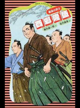 西郷隆盛 最後の武士(講談社火の鳥伝記文庫)