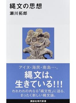 縄文の思想(講談社現代新書)