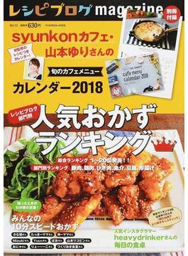 レシピブログmagazine Vol.13冬号