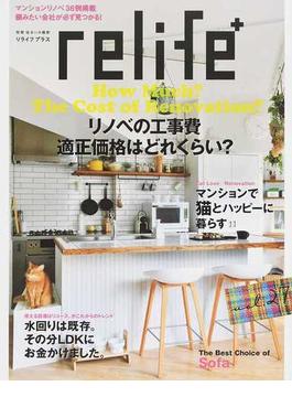 relife+ vol.27 リノベの工事費適正価格はどれくらい? マンションで猫とハッピーに暮らす