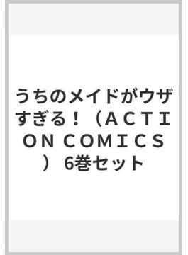 うちのメイドがウザすぎる!(ACTION COMICS) 4巻セット(アクションコミックス)