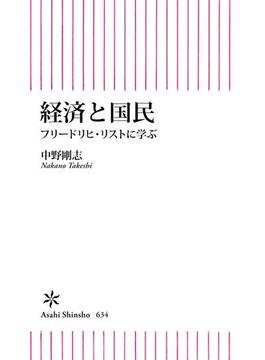 経済と国民 フリードリヒ・リストに学ぶ(朝日新書)