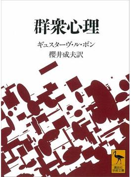 群衆心理(講談社学術文庫)