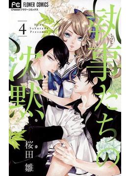 執事たちの沈黙 4(フラワーコミックス)