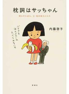 枕詞はサッちゃん 照れやな詩人、父・阪田寛夫の人生
