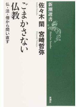 ごまかさない仏教 仏・法・僧から問い直す(新潮選書)