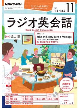NHKラジオ ラジオ英会話 2017年11月号(NHKテキスト)