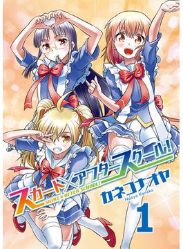 【1-5セット】スカート×アフタースクール!(NINO)