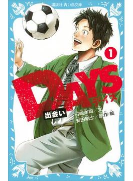 【全1-3セット】DAYS(青い鳥文庫)