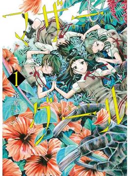 【全1-3セット】マザーグール(RYU COMICS)