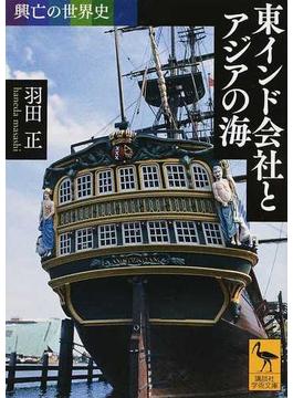 東インド会社とアジアの海(講談社学術文庫)
