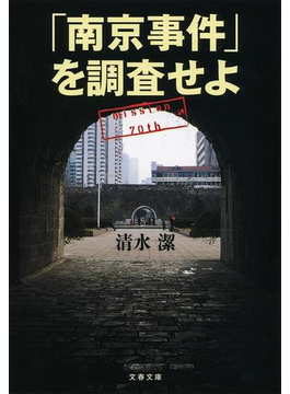 「南京事件」を調査せよ mission 70th(文春文庫)
