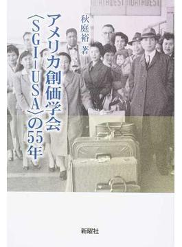アメリカ創価学会〈SGI−USA〉の55年