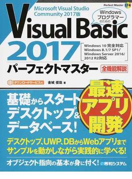 Visual Basic 2017パーフェクトマスター Microsoft Visual Studio Community 2017版 全機能解説 Windowsプログラマーのための