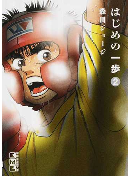 はじめの一歩 2(講談社漫画文庫)