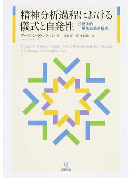 精神分析過程における儀式と自発性 弁証法的−構成主義の観点