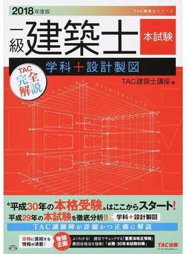 一級建築士本試験TAC完全解説学科+設計製図 2018年度版