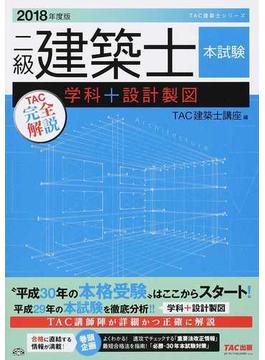 二級建築士本試験TAC完全解説学科+設計製図 2018年度版