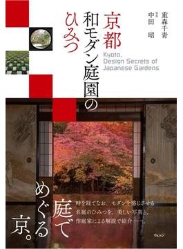 京都和モダン庭園のひみつ