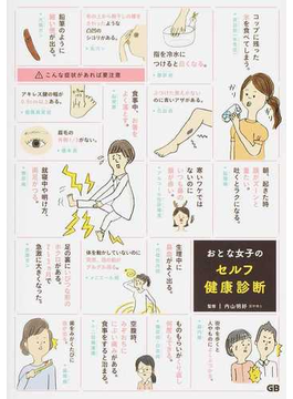 おとな女子のセルフ健康診断