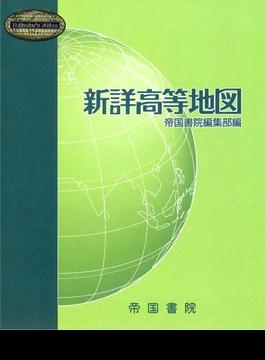 新詳高等地図 2017