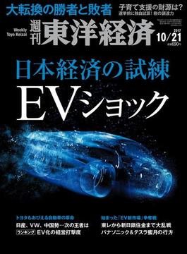 週刊東洋経済2017年10月21日号