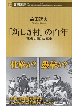 「新しき村」の百年 〈愚者の園〉の真実(新潮新書)