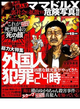 実話ナックルズ 2017年 12月号 [雑誌]