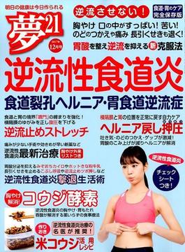 夢 21 2017年 12月号 [雑誌]