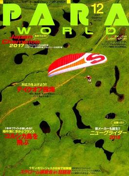 PARA WORLD (パラ ワールド) 2017年 12月号 [雑誌]