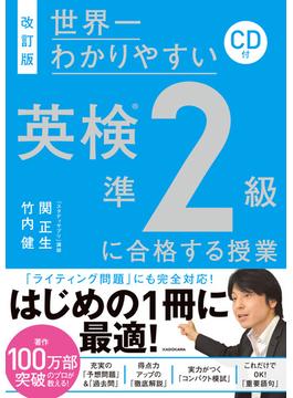 世界一わかりやすい英検準2級に合格する授業 改訂版