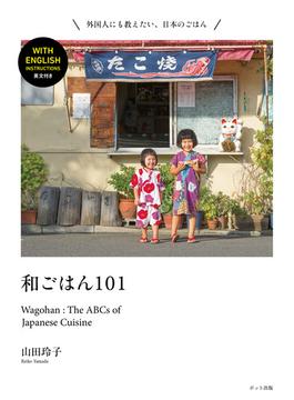 和ごはん101 英文付き 外国人にも教えたい、日本のごはん