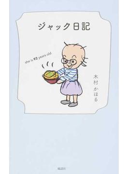 ジャック日記 she is 92 years old