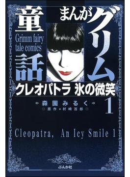 【全1-5セット】まんがグリム童話 クレオパトラ氷の微笑
