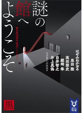 謎の館へようこそ 黒 新本格30周年記念アンソロジー(講談社タイガ)