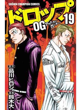 ドロップOG 19(少年チャンピオン・コミックス)