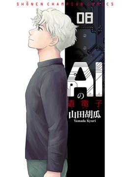 AIの遺電子 8(少年チャンピオン・コミックス)