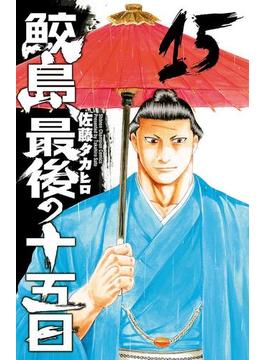鮫島、最後の十五日 15(少年チャンピオン・コミックス)