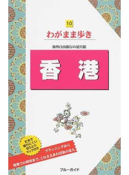 香港 第12版