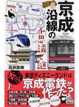 京成沿線の不思議と謎(じっぴコンパクト新書)