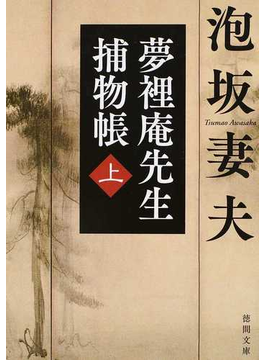夢裡庵先生捕物帳 上(徳間文庫)