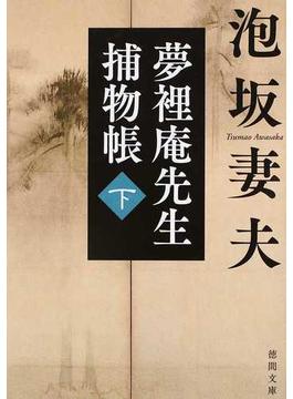 夢裡庵先生捕物帳 下(徳間文庫)