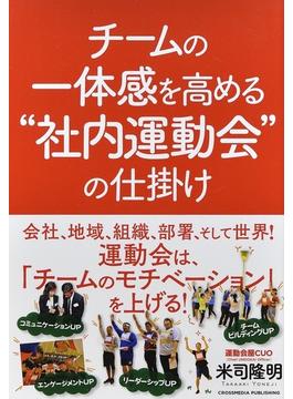 """チームの一体感を高める""""社内運動会""""の仕掛け"""