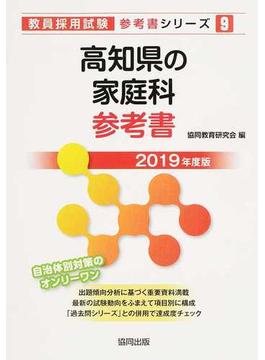 高知県の家庭科参考書 2019年度版