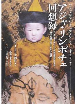 アジャ・リンポチェ回想録 モンゴル人チベット仏教指導者による中国支配下四十八年の記録