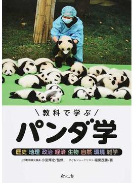 教科で学ぶパンダ学 歴史 地理 政治 経済 生物 自然 環境 雑学