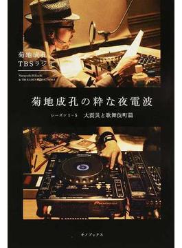 菊地成孔の粋な夜電波 シーズン1−5 大震災と歌舞伎町篇