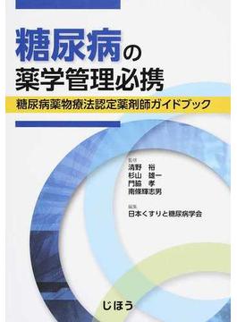 糖尿病の薬学管理必携 糖尿病薬物療法認定薬剤師ガイドブック