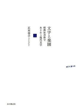 文字と楽園 精興社書体であじわう現代文学