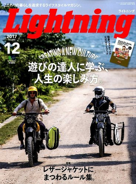 Lightning (ライトニング) 2017年 12月号 [雑誌]